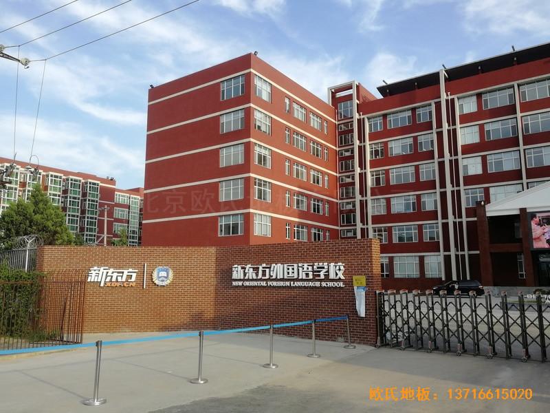 北京昌平新东方体育馆体育地板铺设案例0