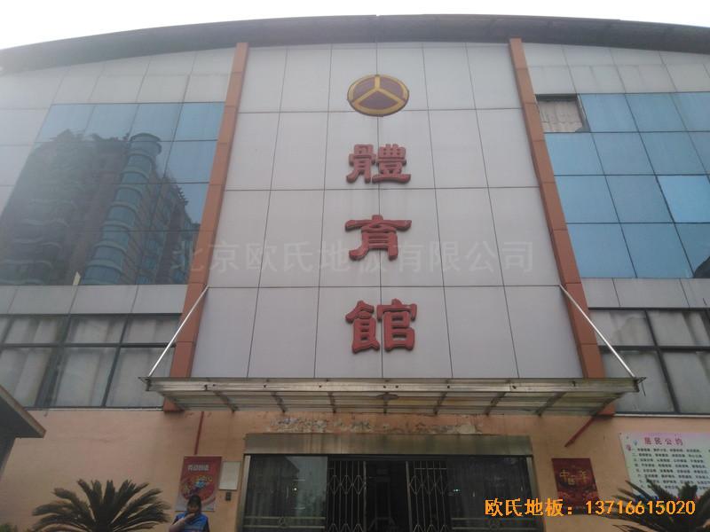 江西宜春公路局体育馆体育地板铺设案例0