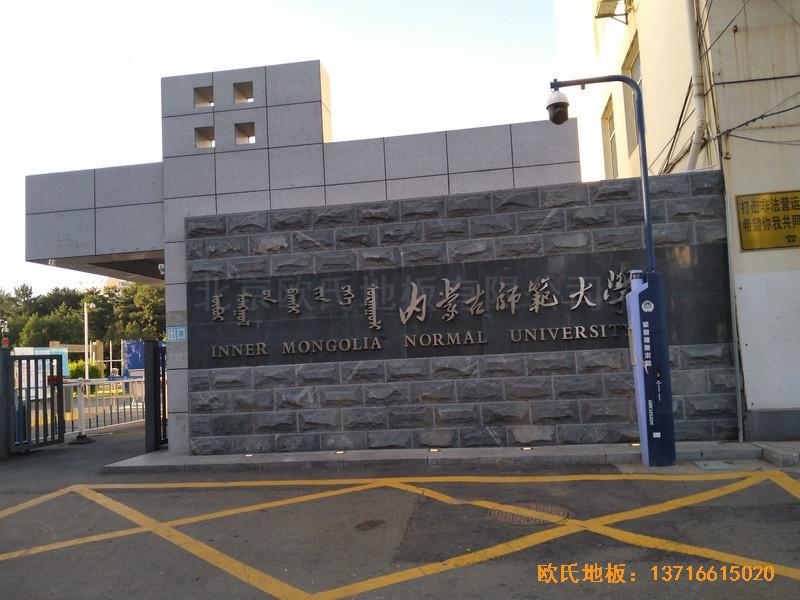 内蒙古呼和浩特赛罕区师范大学体育学院训练馆运动木地板铺装案例