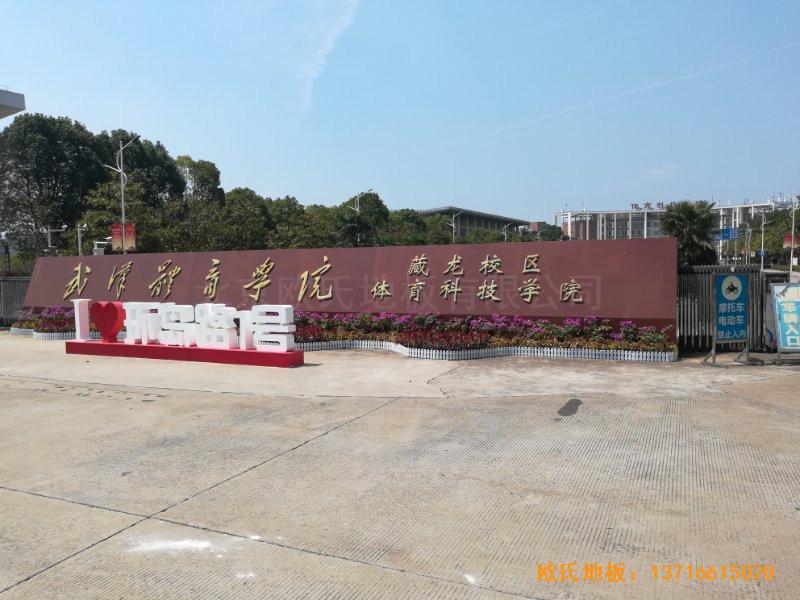 武汉体育学院体育地板安装案例