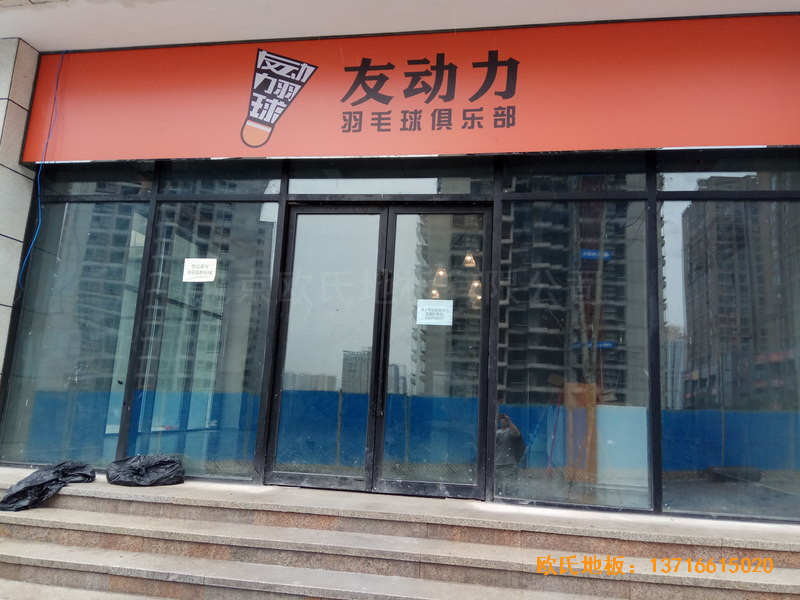 重庆市九龙坡区友动力羽毛球俱乐部体育木地板铺装案例