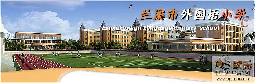 兰溪市外国语小学篮球地板施工案例